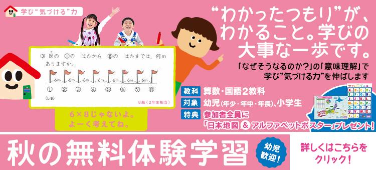 秋の無料体験学習 受付中!