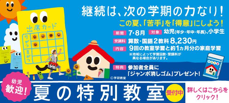 夏の特別教室 受付中!