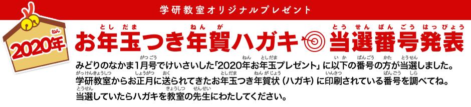 2020 年 年賀状 当選 番号